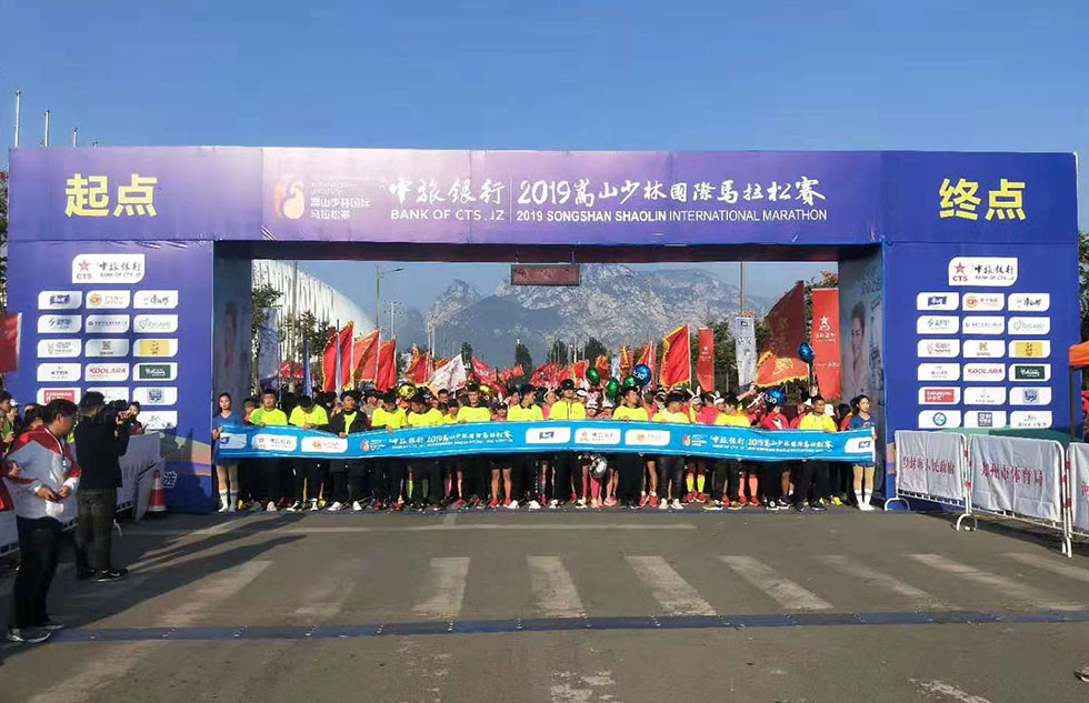 2019 Songshan International Marathon