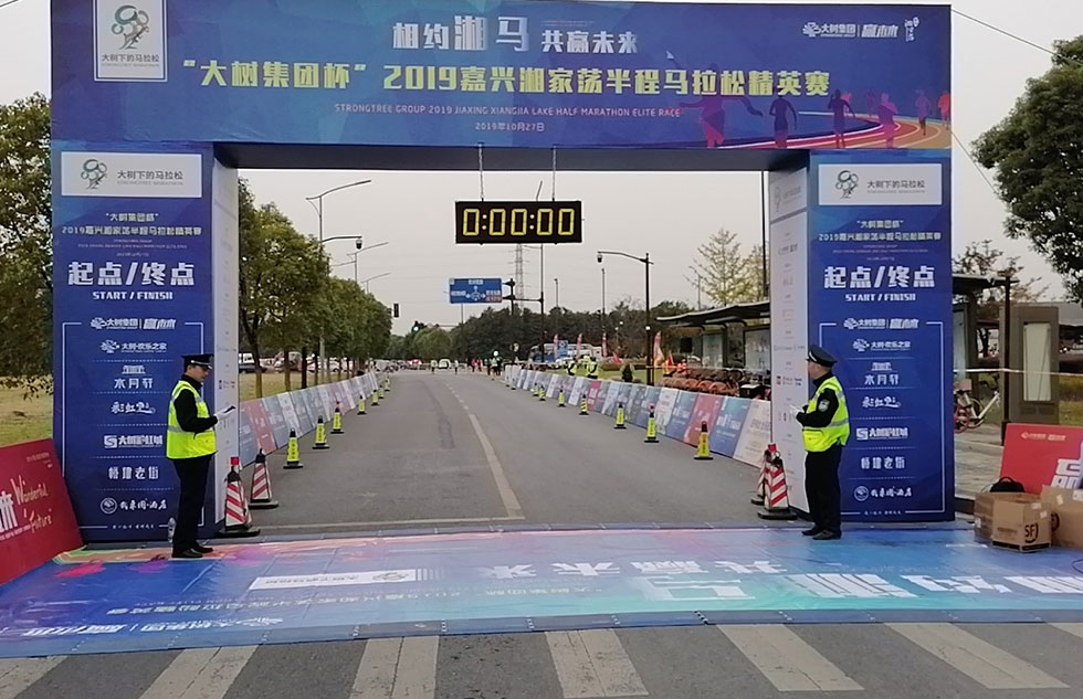 2019 Jiaxing Half Marathon Elite Race