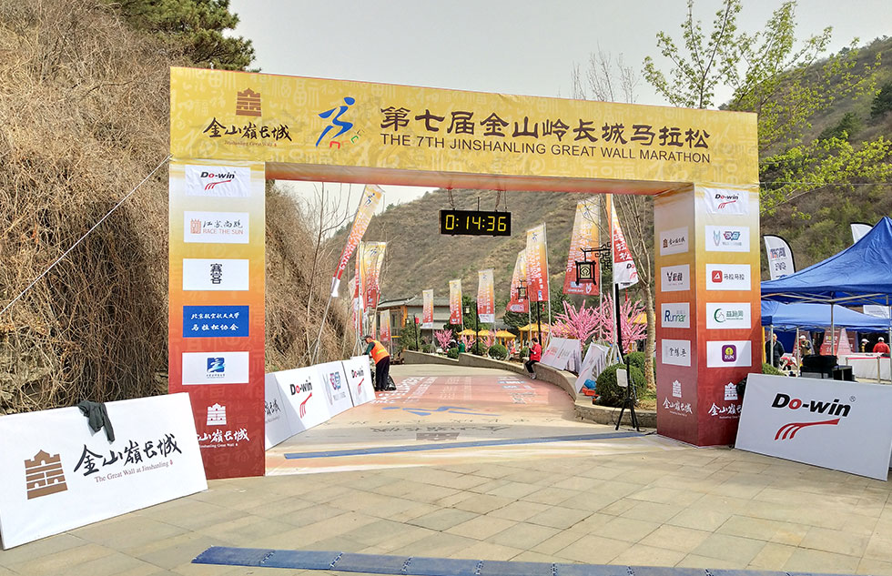 2019 The 7th Jinshanling Great Wall Marathon